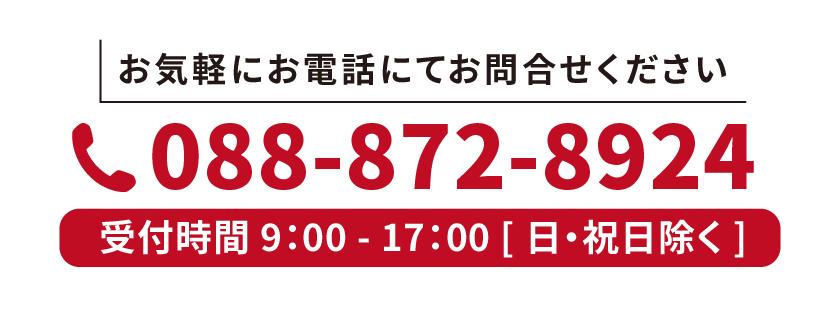 お気軽にお電話にてお問合せください。088-872-8924