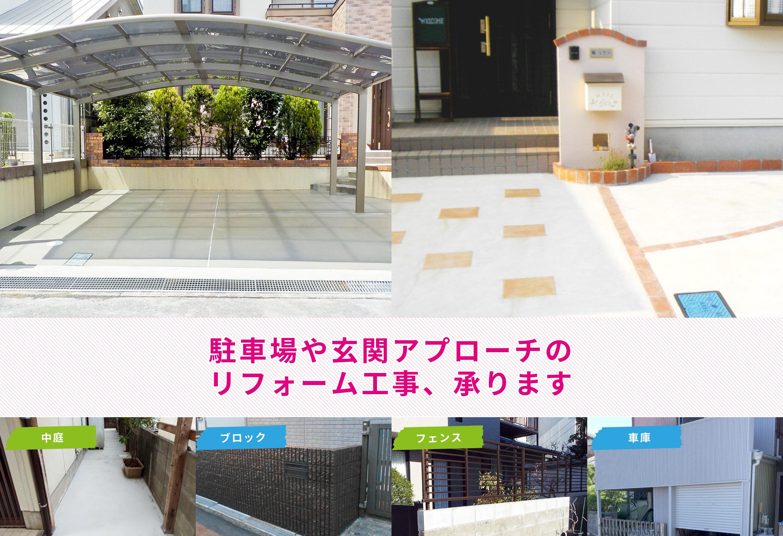 駐車場や玄関アプローチのリフォーム工事承ります。