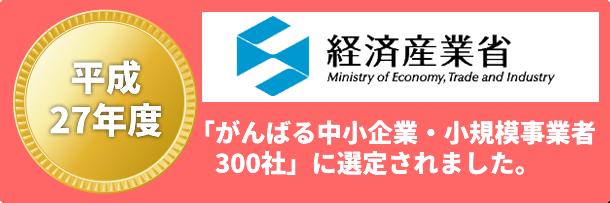 平成27年度 「がんばる中小企業・小規模事業者300社」に選定されました